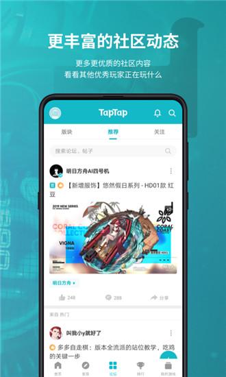 TapTap下载