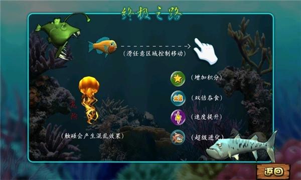大鱼吃小鱼游戏下载安装