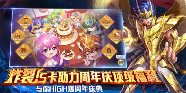圣斗士星矢手游app