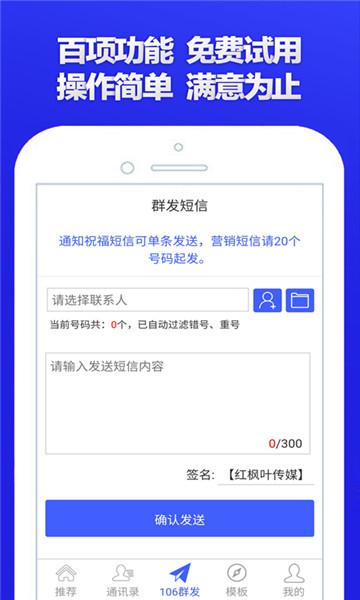 群发短信app