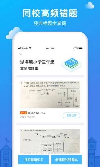 爱作业app下载安装