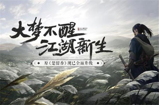 一梦江湖无限元宝破解版