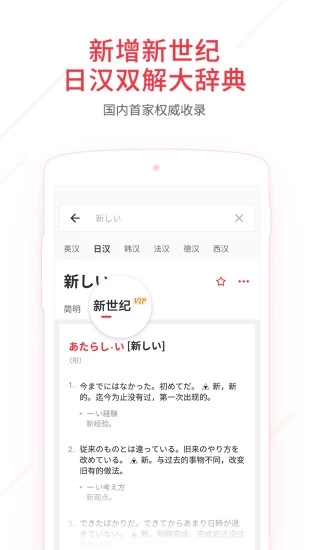 有道词典app官方下载