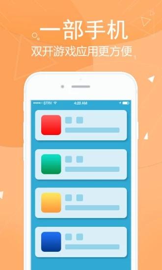 微信分身版app