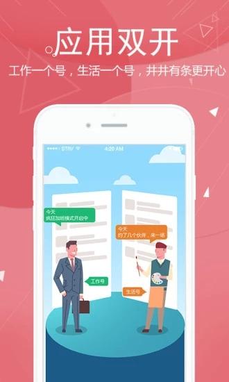 微信分身版app手机版