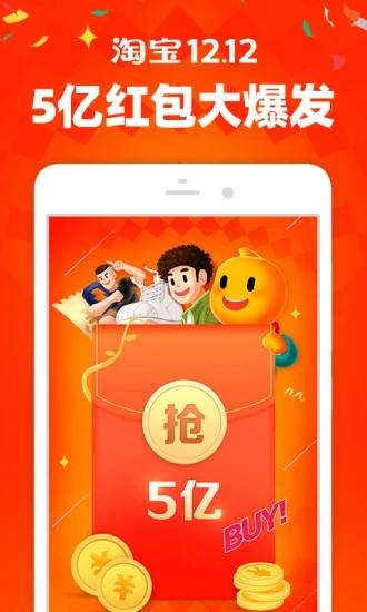 手机淘宝app下载