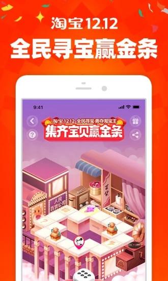 手机淘宝app安卓版