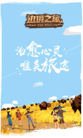 边境之旅无限金马蹄中文版下载