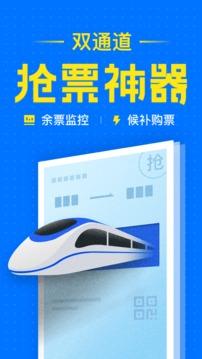 智行火车票旧版手机版下载