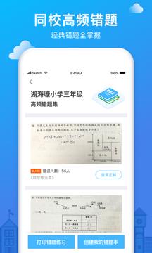 爱作业app