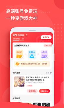 租号玩app下载