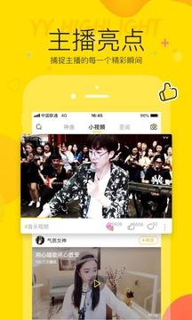 yy语音手机版2019官方下载