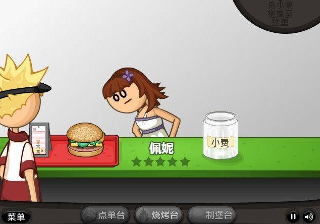 老爹汉堡店免费
