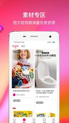苏宁推客app