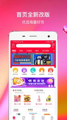 苏宁推客安卓版