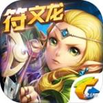 龙之谷手游app