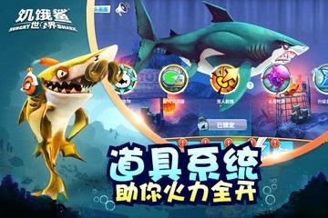 饥饿鲨世界终极