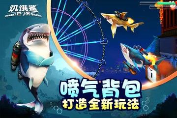 饥饿鲨世界终极下载
