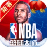 NBA篮球大师无限宝石破解版