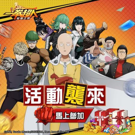 欢庆元宵一拳超人最强之男元宵节特别活动情报全新