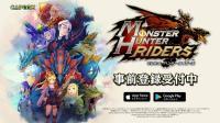 魔物猎人Riders宣布将于19日正式开服与怪物并肩作战