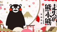 神秘来客造访平安京阴阳师X熊本熊限定联动活动开始