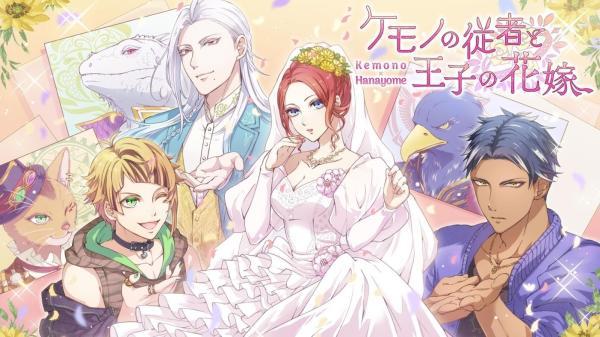 野兽从者与王子新娘手游