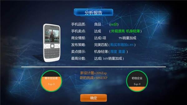 手机帝国破解版百度云下载