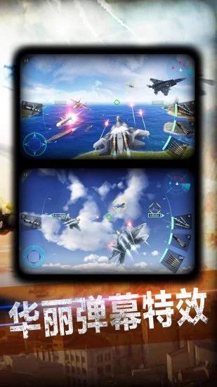 超神小飞机破解版下载