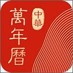 中华万年历官方最新版