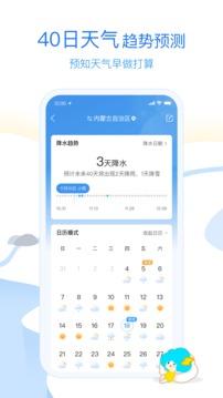 墨迹天气app2013
