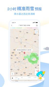 墨迹天气app下载旧版本