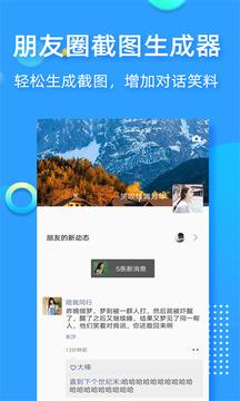 微信对话生成器免费版下载