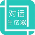 微信对话生成器免费版