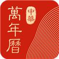 中华万年历旧版2.2.5