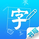 汉字学习app