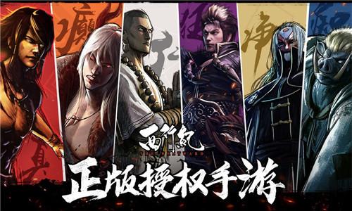 西行纪游戏下载