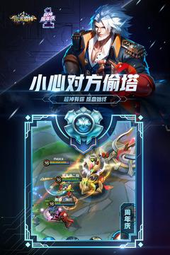 小米超神安卓版下载
