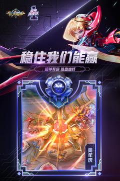 小米超神游戏下载安装