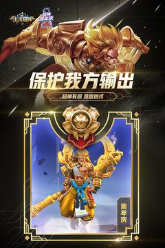 小米超神游戏下载