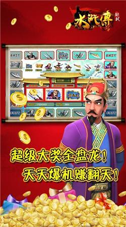 街机水浒传OL手机版下载