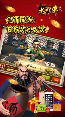 街机水浒传OL游戏下载