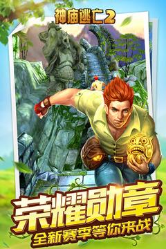 神庙逃亡2破解版安卓下载