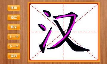 汉字学习手机版