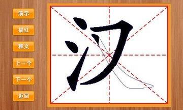 汉字学习软件下载