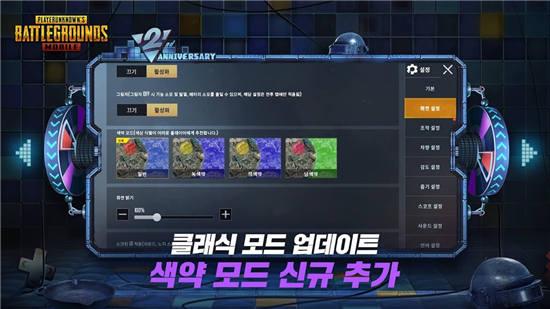 绝地求生刺激战场日韩版下载