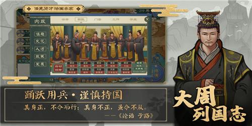 大周列国志中文版