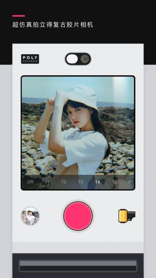 Poly app最新版下载