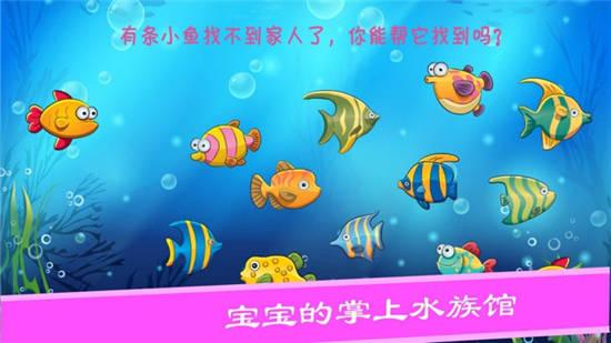 布丁儿童学海洋安卓版下载