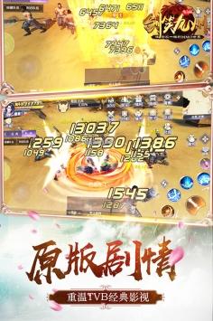 剑笑九州手机版